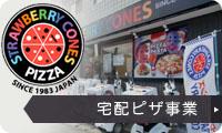 宅配ピザ事業