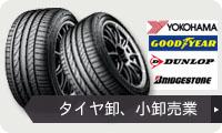 タイヤ卸、小卸売業